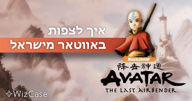 איך לצפות באווטאר אנג בישראל 2021 (פתרון ללא פרסומות – שבאמת עובד!)