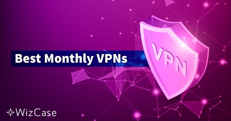 10 מנויי ה-VPN הטובים ביותר לחודש בלבד בשנת 2021 (שלמו לפי שימוש)